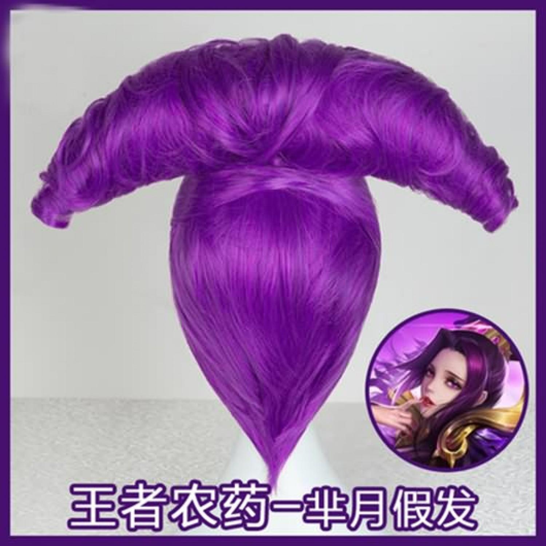 League of Legends LOL Mi Yue Cosplay Wig