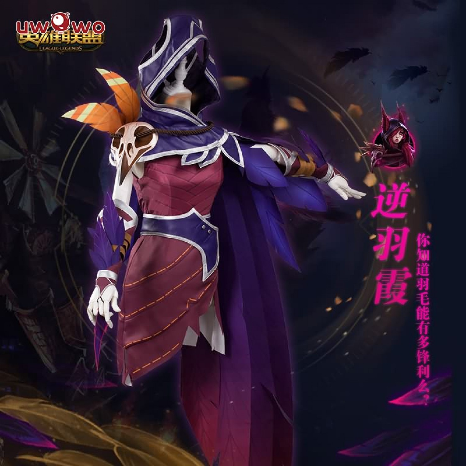 League of Legends LOL Xayah The Rebel Women Cosplay Costume