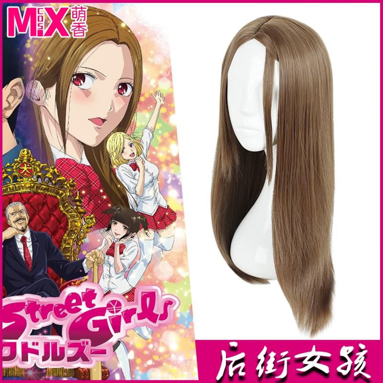 Back Street Girls Airi Yamamoto Long Straight Cosplay Wig